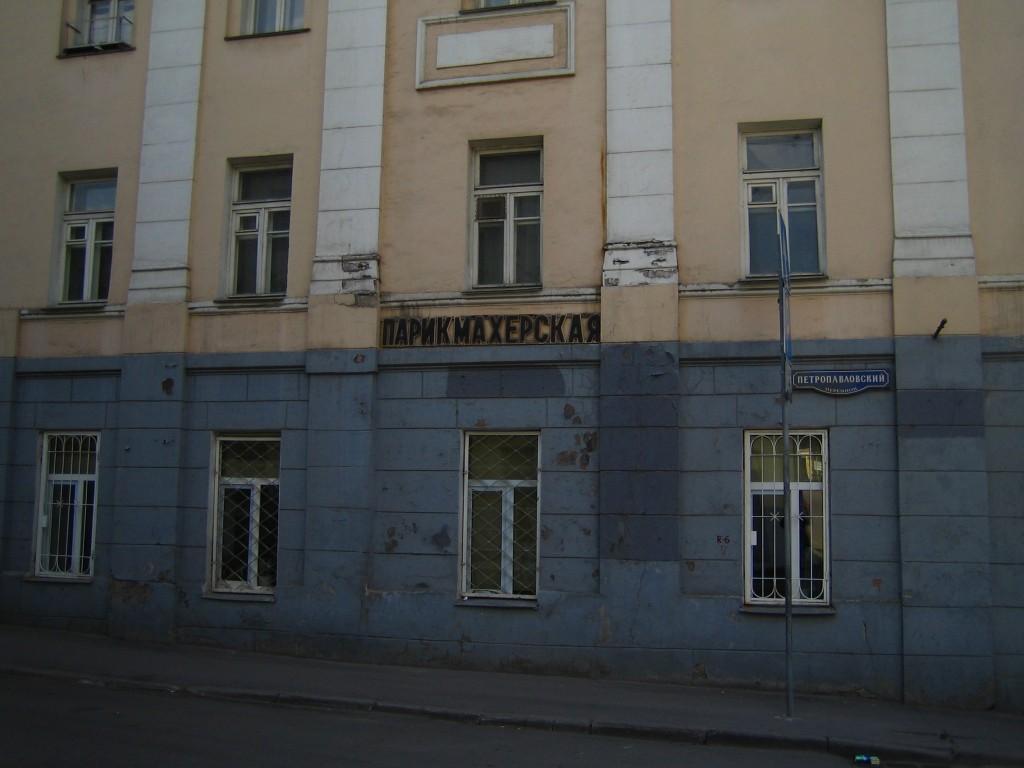 Парикмахерская в «Доме-утюг»