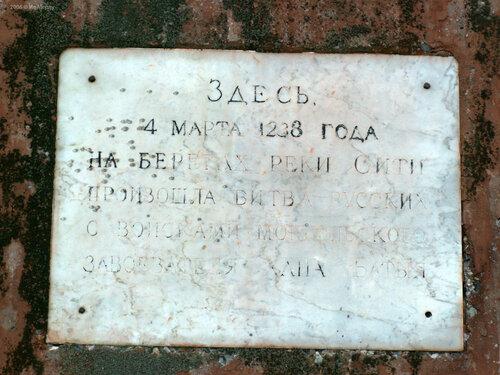 Памятник Ситской битве (4 марта 1238 г.) в Божонке