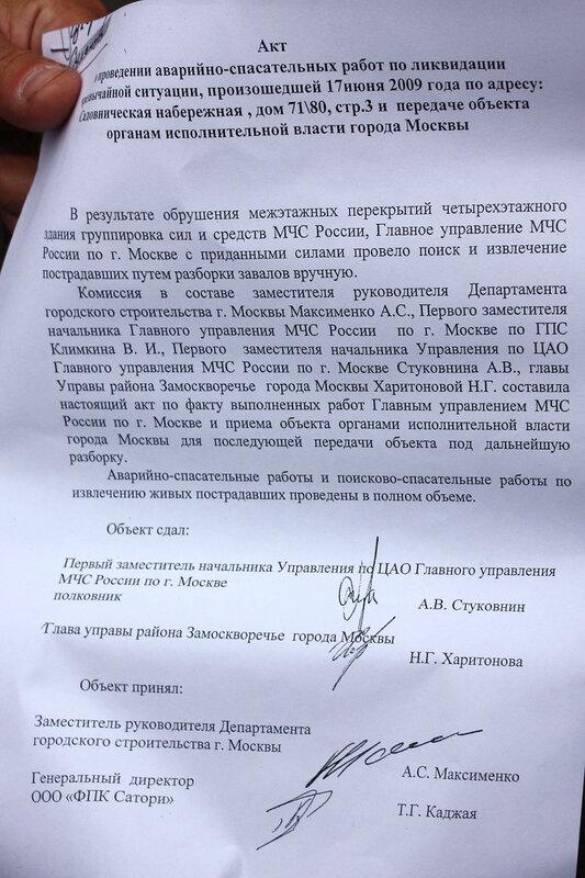 Разрешение Ресина на снос домов по Садовнической набережной