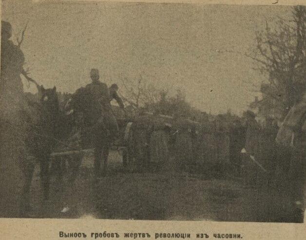 Похороны жертв революции в Царском селе1