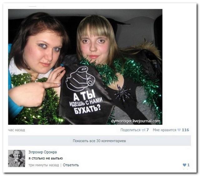 Смешные комментарии из социальных сетей 18.11.15