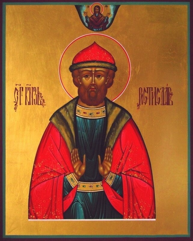 Святой Благоверный Ростислав, Великий Князь Киевский.