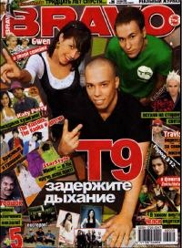 Журнал Bravo №38 2008