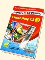 Журнал Трюки и эффекты в Photoshop CS3