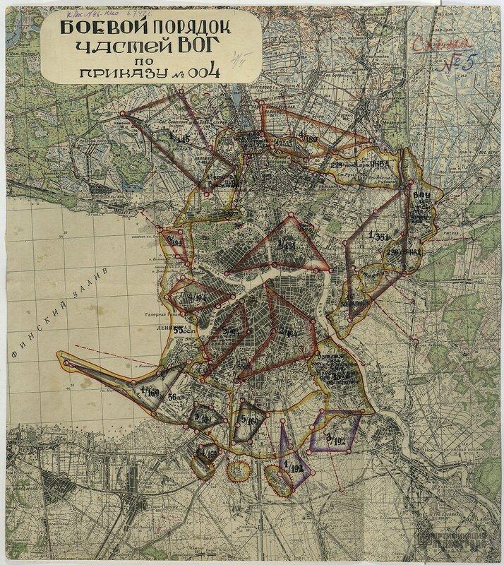 Боевой порядок частей Внутренней обороны города по приказу № 004