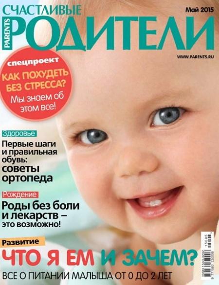 Книга Журнал: Счастливые родители №4 (апрель 2015)
