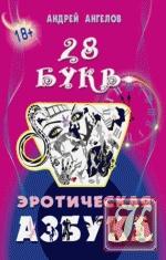 Книга Книга Азбука 18+. Полное собрание букв