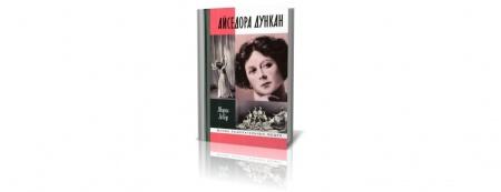 Книга #Айседора_Дункан — известная американская танцовщица-новатор и основоположница свободного танца. Свое творчество она связывала