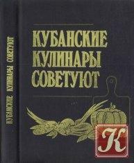 Книга Книга Кубанские кулинары советуют