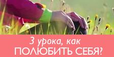 3 урока, как полюбить себя