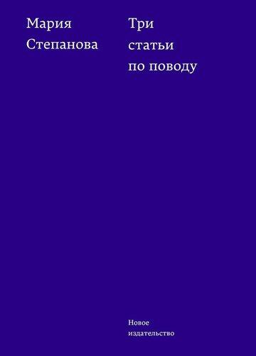 Степанова_Три статьи_2.jpg