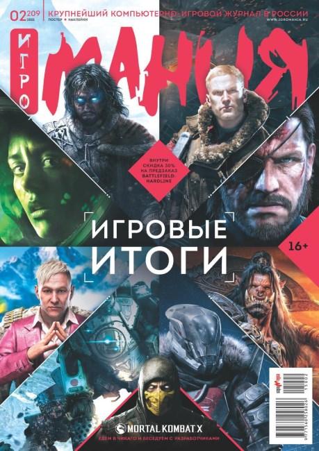 Журнал Игромания февраль 2015