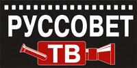 баннер руссовет-ТВ
