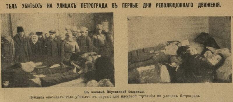 Тела убитых на улицах Петрограда в первые революционные дни