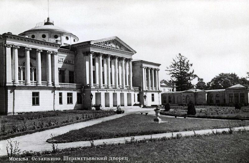 Москва. Останкино. Шереметьевский дворец