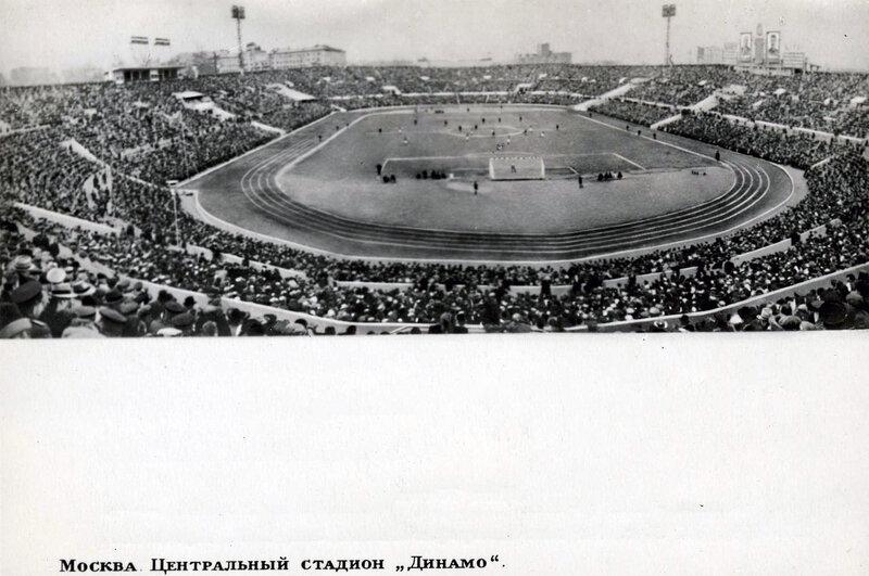 Москва. Центральный стадион