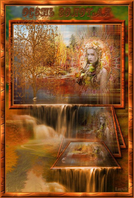 Осень-золотая.jpg
