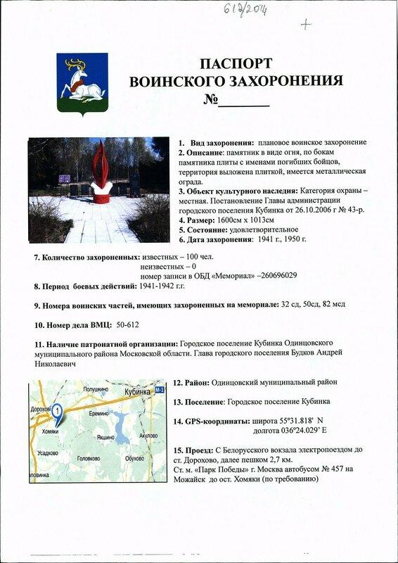 Паспорт воинского захоронения Хомяки, Одинцовской р-н, Московская обл.