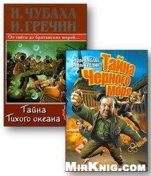 Книга Прапорщик Хутчиш. Цикл из 2-х книг
