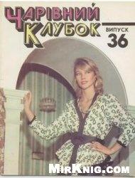 Журнал Чарівний клубок №36 1990