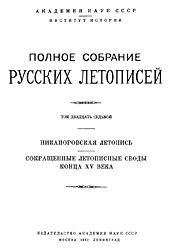 Книга Полное собрание русских летописей. Том 27.