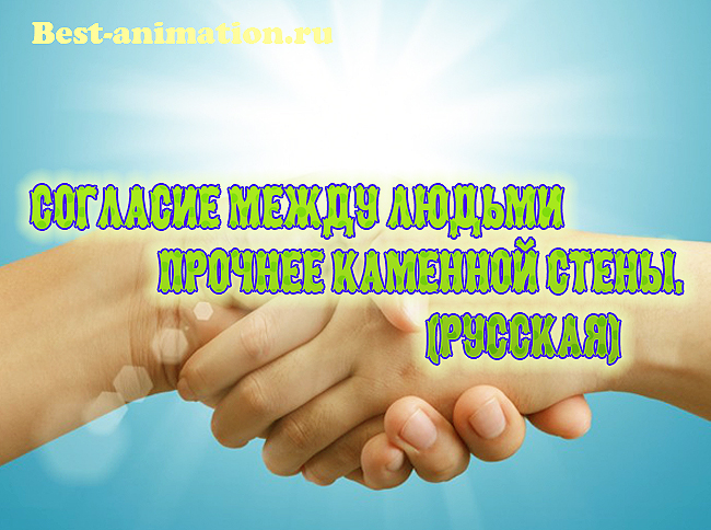 Цитаты великих людей - Человек и общество - Согласие между людьми...