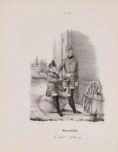 Погонщики. 1762-1796