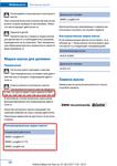 2015-09-23 16-16-32 www.bmwpost.ru-Руководство-по-эксплуатации-BMW-F20 (2).pdf - Google Chrome.png