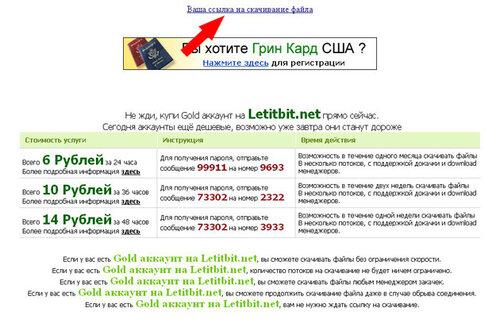Как скачивать с LetitBit.net? БЕСПЛАТНО