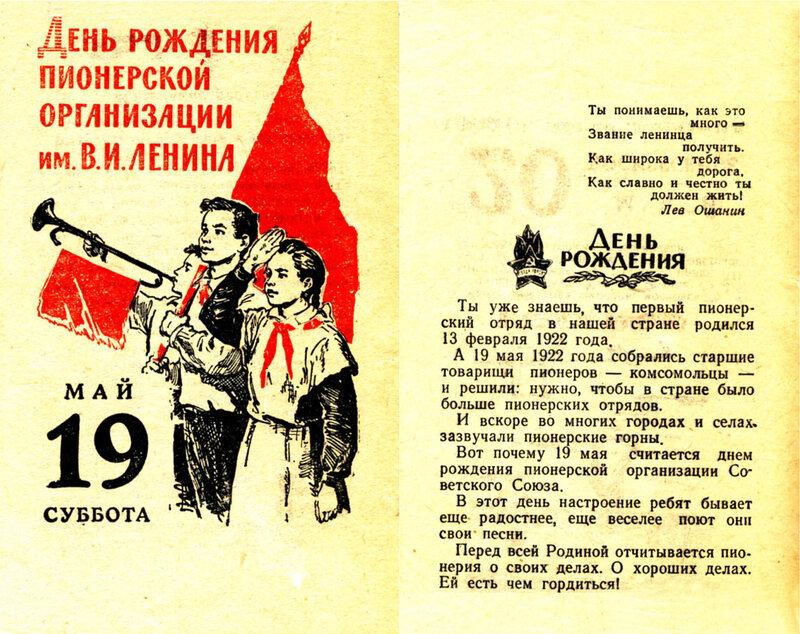 картинки к дню пионерии индекс: Город: Новосибирск