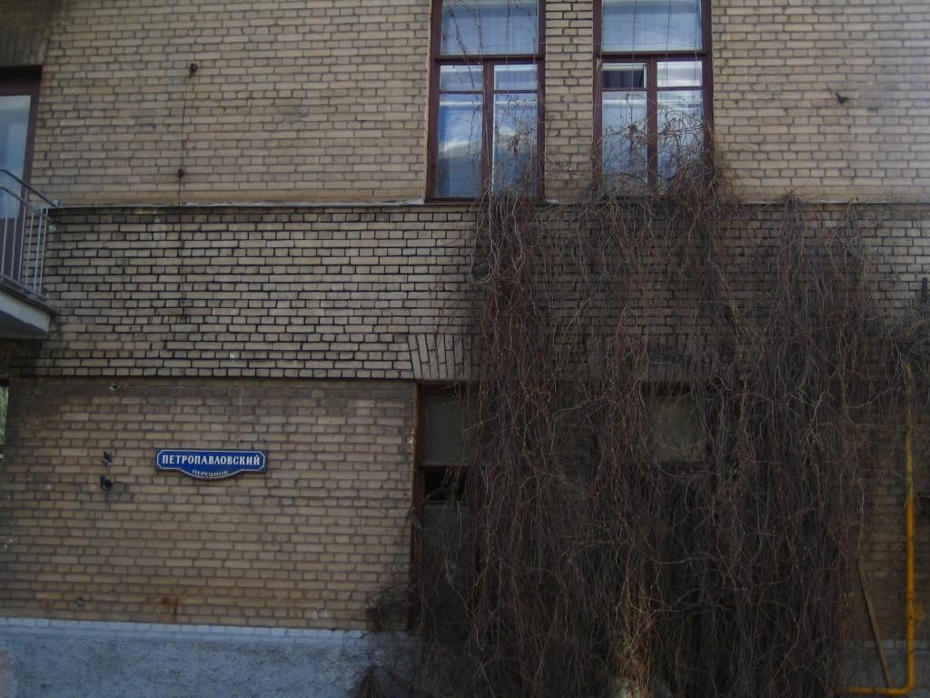 Петропавловский пер.
