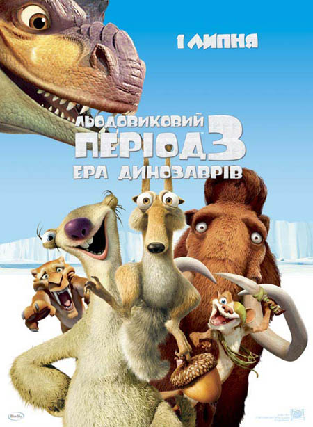 Ледниковый период 3 (Ice Age 3)