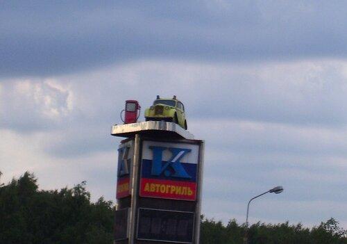 Автогриль