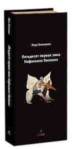 Обложка книги Лоры Белоиван