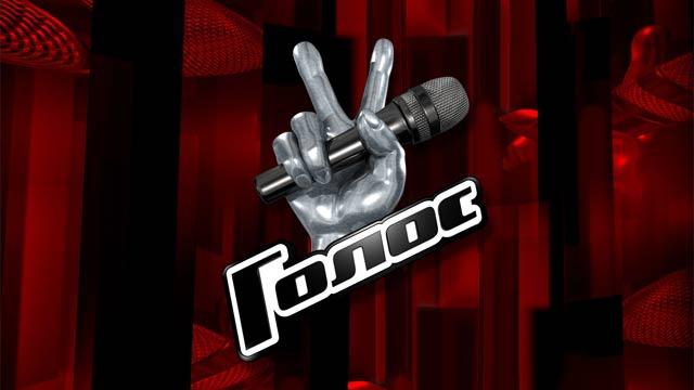 Фанаты шоу «Голос» дождались четвертого сезона