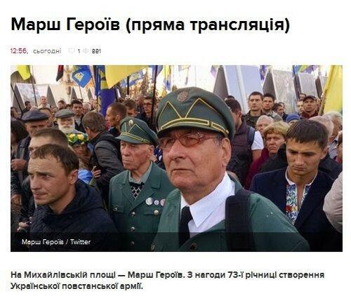 FireShot Screen Capture #016 - 'Марш Героїв (пряма трансляція)' - 24tv_ua_news_showNews_do_marsh_geroyiv_pryama_translyatsiya&objectId=620532&tag=ukra.jpg