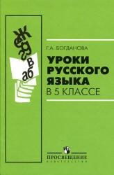 Книга Уроки русского языка, 5 класс, Богданова Г.А., 2011