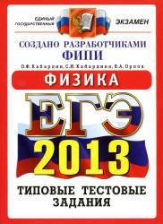 Книга ЕГЭ-2013, Физика, Типовые тестовые задания, Кабардин О.Ф., Кабардина С.И., Орлов В.А.