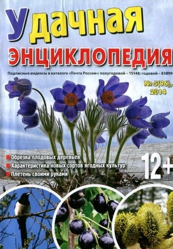 Книга Журнал:  Удачная энциклопедия №5 (96) (2014)