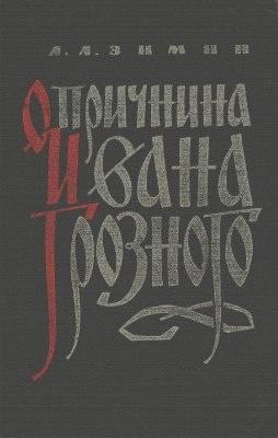 Зимин А. Опричнина. М., 1964 [1-ое изд.]; М., 2001 [2-ое изд.]