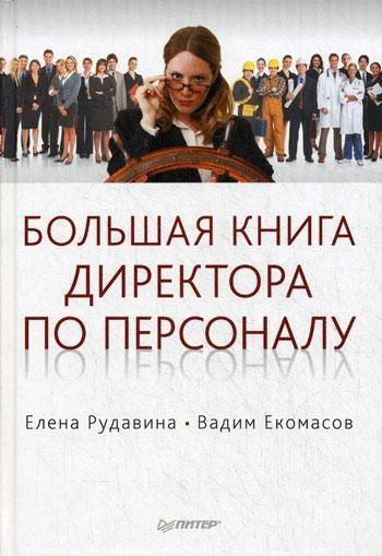 Книга Большая книга директора по персоналу.? Елена Рудавина, Вадим Екомасов