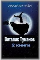 Книга Набат Александр - Виталик Туманов 2 книги (в одном томе)