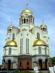 Храм-на-Крови во имя Всех святых, в земле Российской просиявших.