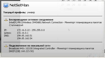 NetSetMan - программа для быстрой смены сетевых настроек на ноутбуке
