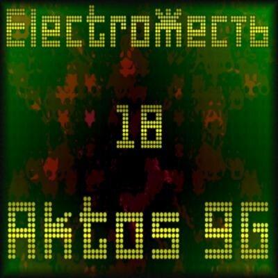 ElectroЖесть v.18