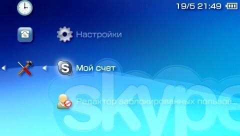 Skype клиент для Sony PSP
