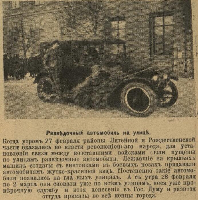 Разведочный автомобиль на улице