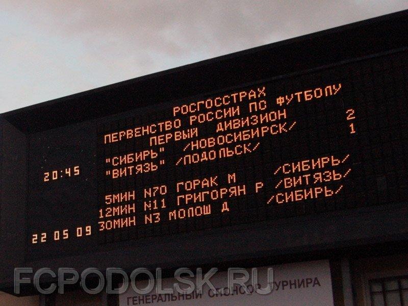 Сибирь (Новосибирск) - Витязь (Подольск) 2:1 ФОТО