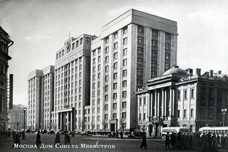 Москва. Дом Совета Министров