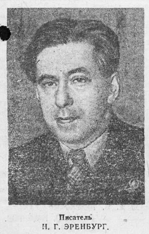 Писатель И.Г.ЭРЕНБУРГ